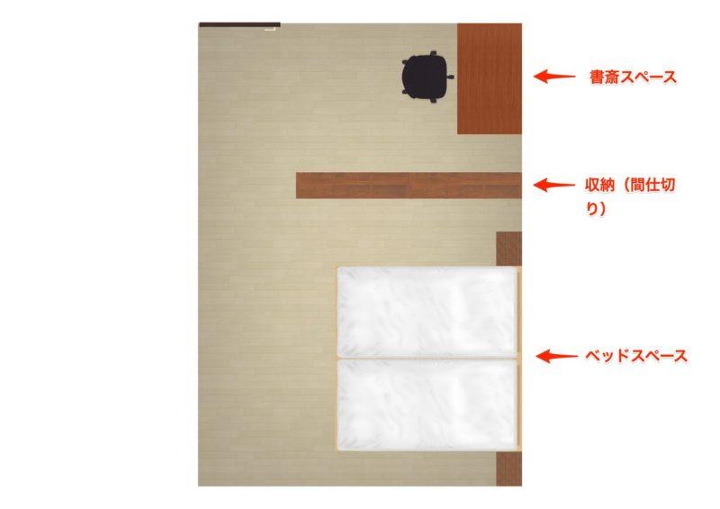 寝室に書斎コーナーを作る場合(E型)
